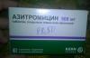 """Антибиотик """"Азитромицин"""" Kern Pharma"""