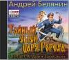 "Серия аудиокниг ""Тайный сыск царя Гороха"", Андрей Белянин"