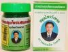 Бальзам Барлерия Волчья с Клинокантусом зеленый Kongka Herb