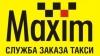 """Такси """"Maxim"""" (Екатеринбург)"""