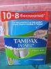 Тампоны Tampax Pearl super