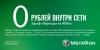 "Тариф ""Переходи на НОЛЬ"" (Мегафон Поволжье)"