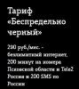"""Тарифный план """"Беспредельно черный"""" (Теле2 Псков)"""