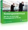 """Тарифный план """"Командировочный"""" (Мегафон Смоленск)"""