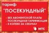 """Тарифный план """"Посекундный"""" (МТС, Барабинск)"""