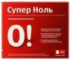 """Тарифный план """"Супер Ноль"""" (МТС Оренбург)"""