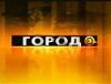 "Программа ""Город"" на телеканале ""Эфир"""