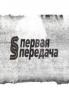 """Телепроект """"Первая передача"""""""