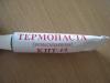 Термопаста невысыхающая КПТ-19