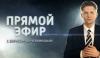 """Ток-шоу """"Прямой эфир"""" на телеканале """"Россия"""""""