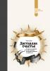 """Книга """"Доставляя счастье"""", Тони Шей"""
