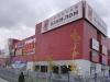 """Торговый центр """"Золотой Вавилон"""" (Москва, пр-т Мира, д. 211, к. 2)"""