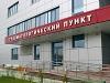 Травматологический пункт №120 (Санкт-Петербург, ул. Ленская, д. 4)