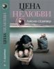 "Книга ""Цена нелюбви"", Лайонел Шрайвер"