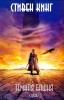 """Цикл книг """"Тёмная башня"""", Стивен Кинг"""