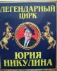 Цирк-шапито Юрия Никулина (Анапа)