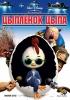 """Мультфильм """"Цыпленок Цыпа"""" (2005)"""