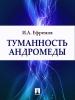 """Книга """"Туманность Андромеды"""", Иван Ефремов"""