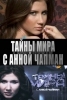 """Передача """"Тайны мира с Анной Чапман"""""""