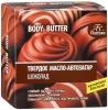 Твердое масло-автозагар Floresan Body Butter Шоколад