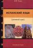 """Книга """"Испанский язык. Основной курс"""", Александр Чичин"""