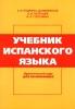 Учебник испанского языка, Е. И. Родригес-Данилевская, А. И. Патрушев, И. Л. Степунин