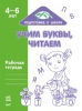 """Рабочая тетрадь """"Учим буквы, читаем"""" 4-6 лет, Изд. Ранок"""