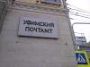 Уфимский почтамт (Уфа, ул. Ленина, д. 28)
