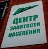 Центры занятости населения (Россия)
