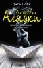 "Книга ""В поисках Аляски"", Джон Грин"