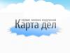 Сайт karta-del.ru