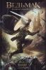 """Книга """"Ведьмак. Последнее Желание"""", Анджей Сапковский"""