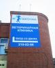 Ветеринарная клиника «Биоэтика» (Челябинск, ул. Братьев Кашириных, д. 107 Б