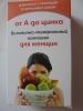 """Витаминно-минеральный комплекс Внешторг Фарма """"от А до цинка"""" Для женщин"""