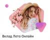 """Вклад """"Лето Онлайн"""" в Сбербанке"""
