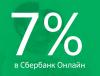 """Вклад """"Просто 7%"""" в Сбербанке"""