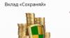 """Вклад """"Сохраняй"""" в Сбербанке"""