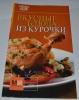 """Книга """"Вкусные блюда из курочки"""", серия """"Семь поварят"""", изд. """"Аркаим"""""""