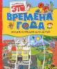 """Книга """"Времена года. Энциклопедия для детей"""", Элиза Прати"""