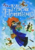 """Книга """"Все о Мэри Поппинс"""", Памела Трэверс"""