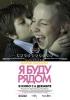 """Фильм """"Я буду рядом"""" (2012)"""