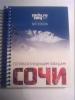 Записная книжка на спирали Sochi 2014