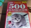 """Журнал """"500 сканвордов"""" изд. """"Пресс-курьер"""""""