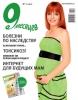 """Журнал """"9 месяцев"""""""