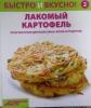 """Книга """"Лакомый картофель"""", серия """"Быстро и вкусно"""", изд. """"Аргументы и Факты"""""""