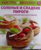 """Книга """"Соленые и сладкие пироги"""", серия """"Быстро и вкусно"""", изд. """"Аргументы и Факты"""""""