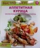 """Книга """"Аппетитная курица"""", серия """"Быстро и вкусно"""", изд. """"Аргументы и Факты"""""""
