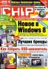 "Журнал ""Chip"""