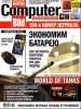 "Журнал ""Computer Bild"""