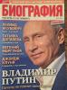 """Журнал Дарья """"Биография"""" изд. """"Пресс-Курьер"""""""